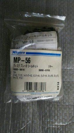 Miyaco MP-56   ディスクブレーキ  シールキット スズキ用