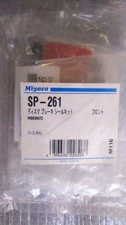 Miyaco SP-261   ディスクブレーキ  シールキット ミツビシ用