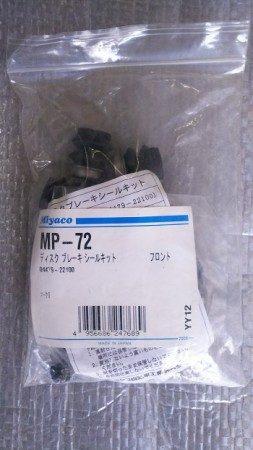 Miyaco MP-72   ディスクブレーキ  シールキット トヨタ用