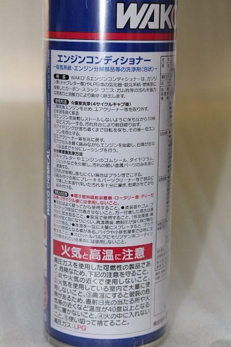 ワコーズ WAKO'S エンジンコンディショナー 業務用 泡状 A113 EC