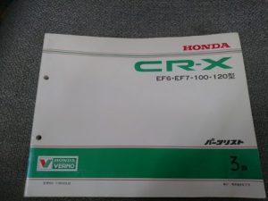 CR-X (シーアールエックス) EF6・EF7-100・120型 3版 昭和63年7月発行