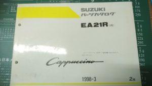 カプチーノ EA21R(3型)1998年3月発行 2版
