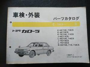 カローラ KE7#・AE7#・TE7#・CE7#系 昭和62年1月発行