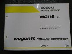 wagonR(ワゴンR) MC11S(2型) 天然ガス自動車・車椅子送迎車 2007年7月発行