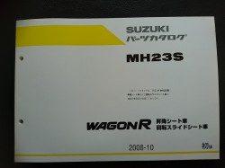 WAGON R(ワゴンR) MH23S 昇降・回転スライドシート車 2008年10月発行