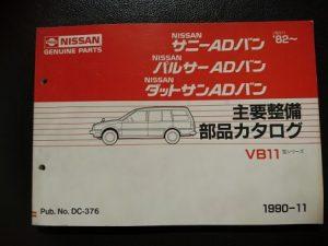 サニー・パルサー・ダットサンADバン 主要整備部品カタログ 1990年11月発行