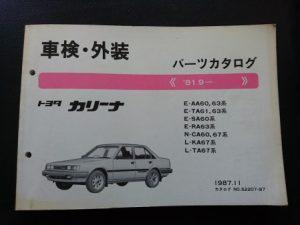 カリーナ AA6#・TA6#・SA60・RA63・CA6#・KA67 昭和62年12月発行