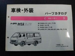 ハイエース YH5#・6#・71・LH5#・6#・7# 昭和61年12月発行