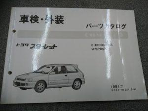 スターレット E-EP82、85系 Q-NP80系 '89.12-