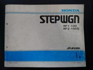 STEP WGN(ステップワゴン) RF1・2-100型 平成8年4月発行 1版
