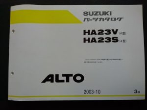 ALTO(アルト) HA23V・S(4型) 2003年10月発行 3版
