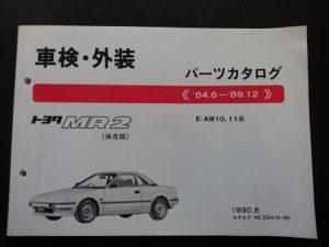 MR2 (エムアールツー) E-AW10・11系 1990年8月発行