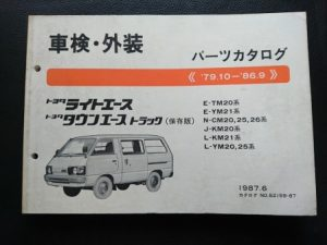 ライトエース・タウンエーストラック TM20・YM2#・CM2#・KM2# 昭和62年6月発行