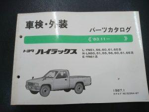 ハイラックス YN5#・6#系・LN5#・6#・YN61系 昭和62年1月発行