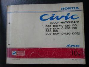 Civic (シビック) 3ドアハッチバック EG3・4・5・6 平成7年10月発行 10版