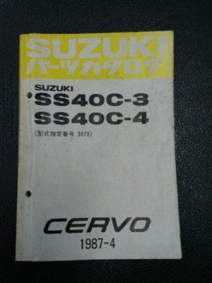 CERVO(セルボ) SS40C-3・4 昭和62年4月発行