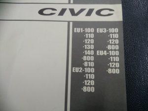 CIVIC(シビック) EU1・EU2・EU3・EU4 第4版 平成14年9月発行