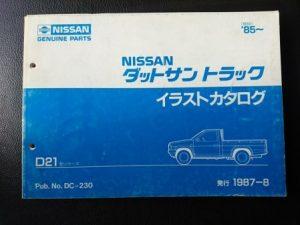 ダットサン トラック D21型シリーズ イラストカタログ 1987年8月発行