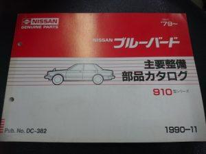 ブルーバード 910型シリーズ