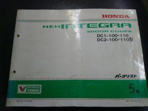 ニューインテグラ 3ドアクーペ DC1・DC2-100・110型 5版