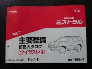 ミストラル R20型 主要整備部品カタログ 1996年7月発行