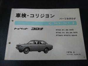 トヨペット コロナ RT8#・RT9#・PT8#V 1978年6月発行