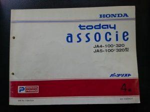 today associe(トゥデイ アソシエ) JA4・JA5-100・320型 平成8年2月発行