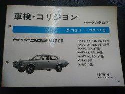 トヨペット コロナ MARKⅡ(マーク2) 昭和53年6月発行