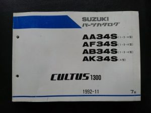 CULTUS(カルタス)1300 A・F・B・K34S 1992年11月発行 7版