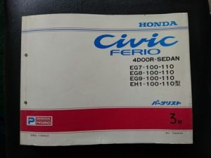 Civic FERIO(シビック フェリオ) EG7・8・9・EH1 平成14年9月発行 4版