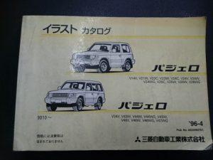 パジェロ V1#・V2#・V34V・V4# 1996年4月発行