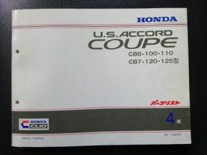 U.S.ACCORD COUPE(ユーエスアコード クーペ) CB6・CB7 平成5年6月発行
