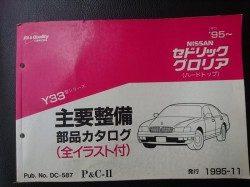 セドリック・グロリア(ハードトップ) Y33型 主要整備部品カタログ 平成7年11月発行