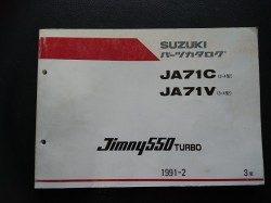 Jimny(ジムニー) 550 TURBO JA71C・V (3・4型) 1991年2月発行