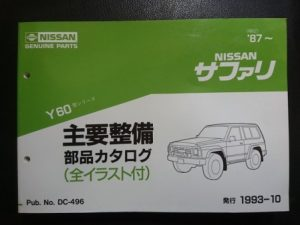 サファリ Y60型 主要整備部品カタログ 1993年10月発行
