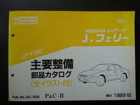 レパード J.フェリー JPY32型 主要整備部品カタログ 1993年12月