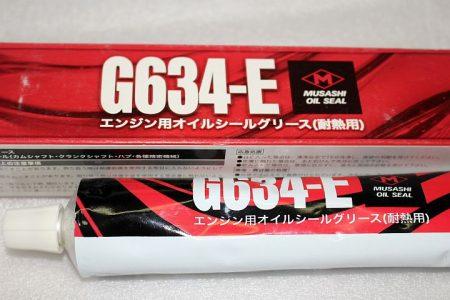 【小分け】エンジン用オイルシールグリース 10g 武蔵オイルシール工業 G634-E 耐熱用