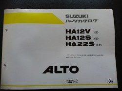 ALTO(アルト)HA12V・S(2型)・HA22S(2型) 2001年2月発行 3版