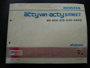 acty van(アクティバン)・acty STREET(アクティストリート)VD-2##系