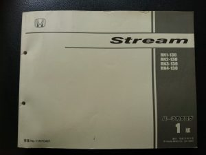 Stream (ストリーム) RN1・2・3・4-120型 平成15年9月発行 1版