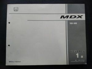 MDX YD1-100型 平成15年2月発行 1版