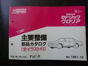 セドリック・グロリア Y32型 主要整備部品カタログ 1991年10月発行
