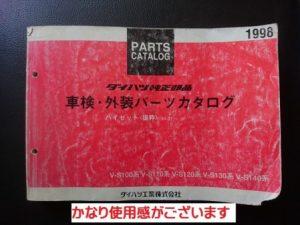 ハイゼット V-S100系 車検・外装パーツカタログ<抜粋> 1998年2月発行