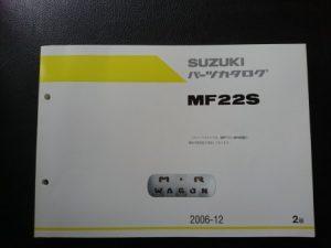 MRワゴン MF22S 2006年12月発行 2版