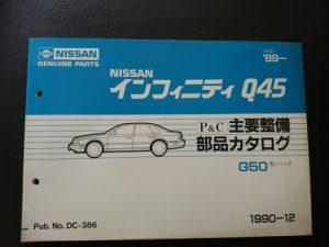 インフィニティ Q45 G50型 主要整備部品カタログ 1990年12月発行