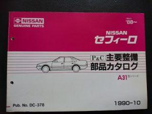 セフィーロ A31型 主要整備部品カタログ 1990年10月発行