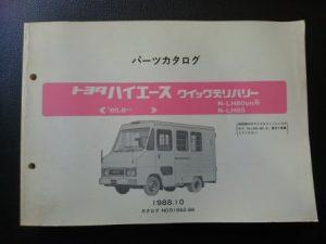 トヨタ ハイエース クイックデリバリー N-LH80・85系 昭和63年10月発行
