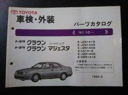 クラウン・クラウンマジェスタ JZS14♯・LS141・UZS141 1992年3年発行