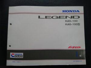 LEGEND(レジェンド) KA5・6-100型 昭和63年10月発行 1版