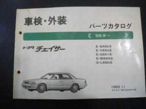 チェイサー SX80・YX80・GX81・MX83・LX80 1989年11月発行
